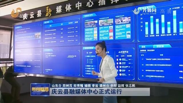 庆云县融媒体中心正式运行
