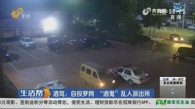 """潍坊:酒驾自投罗网 """"酒鬼""""乱入派出所"""