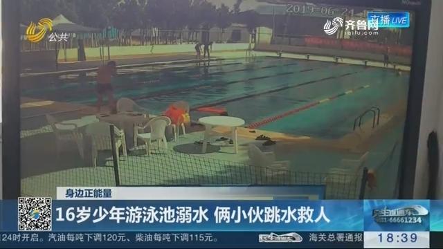 【身边正能量】临沂:16岁少年游泳池溺水 俩小伙跳水救人