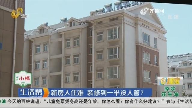 【独家】烟台:新房入住难 装修到一半没人管?