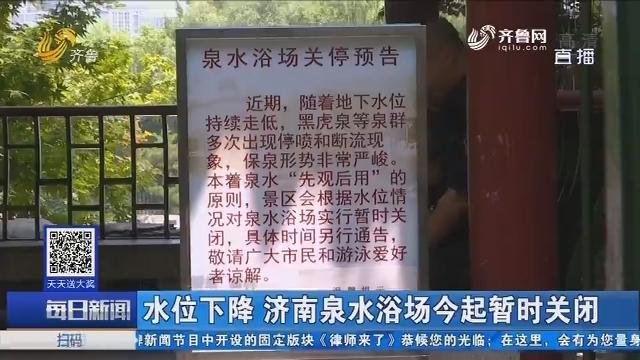水位下降 济南泉水浴场26日起暂时关闭