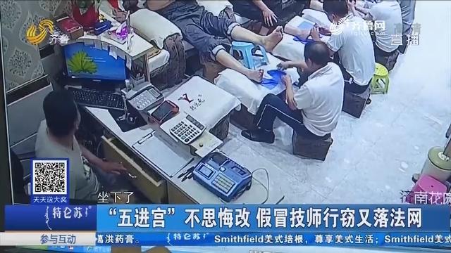 """济南:""""五进宫""""不思悔改 假冒技师行窃又落法网"""