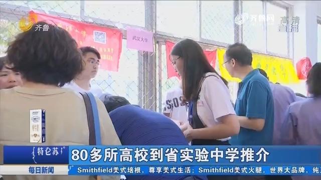 济南:80多所高校到省实验中学推介
