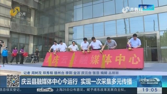 庆云县融媒体中心6月26日运行 实现一次采集多元传播