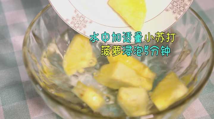 《加油!小妙招》:吃了这么多年菠萝,你还在用盐水泡吗?试试它,效果更好!