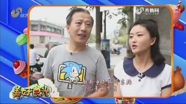 20190625《美好食光》:重走山师东路 回忆青葱岁月