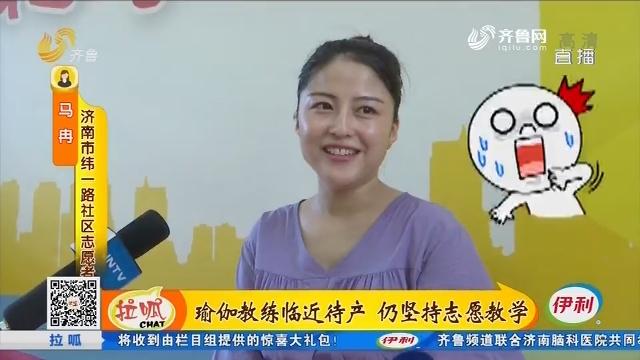 济南:瑜伽教练临近待产 仍坚持志愿教学