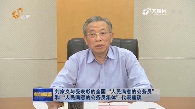 """刘家义与受表彰的全国""""人民满意的公务员""""和""""人民满意的公务员集体""""代表座谈"""