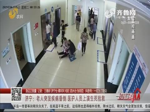 【身边正能量】济宁:老人突发疾病昏倒 医护人员上演生死抢救