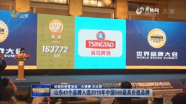 【动能转换看落实·大竞赛 大比武】山东41个品牌入选2019年中国500最具价值品牌