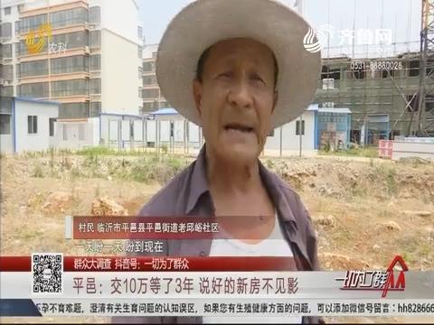 【群众大调查】平邑:交10万等了3年 说好的新房不见影