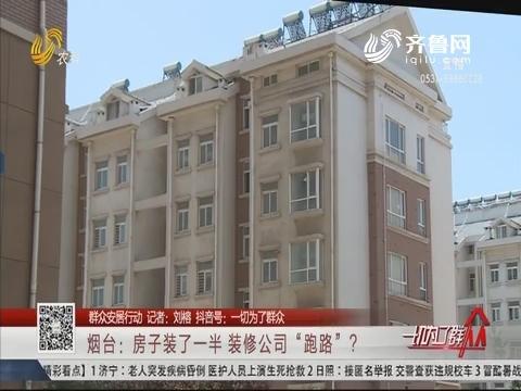 """【群众安居行动】烟台:房子装了一半 装修公司""""跑路""""?"""