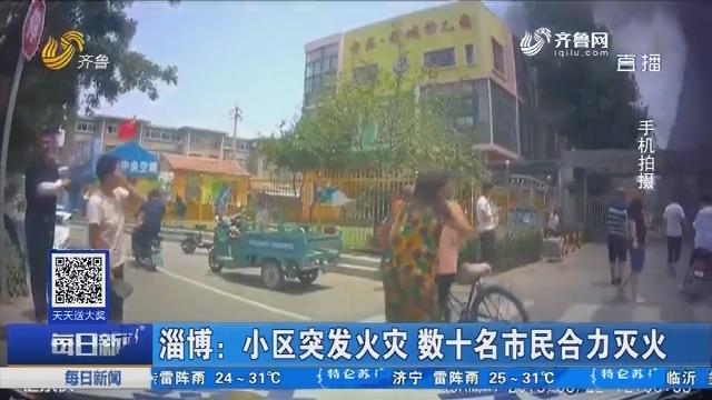 淄博:小区突发火灾 数十名市民合力灭火