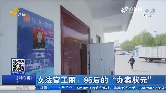 """【临沂】女法官王丽:85后的""""办案状元"""""""