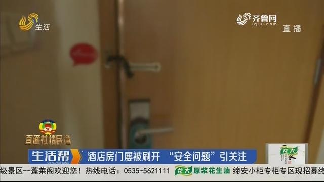 """【直通社情民意】济南:酒店房门屡被刷开 """"安全问题""""引关注"""
