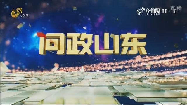 2019年06月27日《问政山东》:山东省科学技术厅主要负责人接受现场问政
