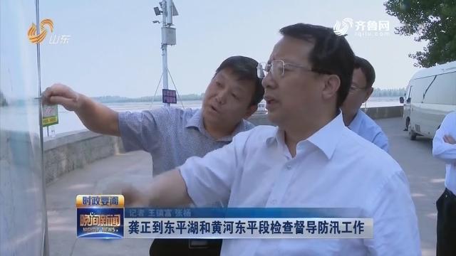 龔正到東平湖和黃河東平段檢查督導防汛工作
