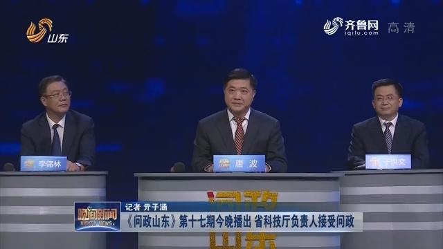 《問政山東》第十七期今晚播出 省科技廳負責人接受問政