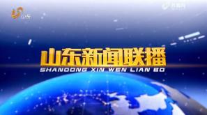 2019年06月28日山东新闻联播完整版