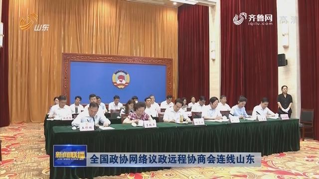 全國政協網絡議政遠程協商會連線山東