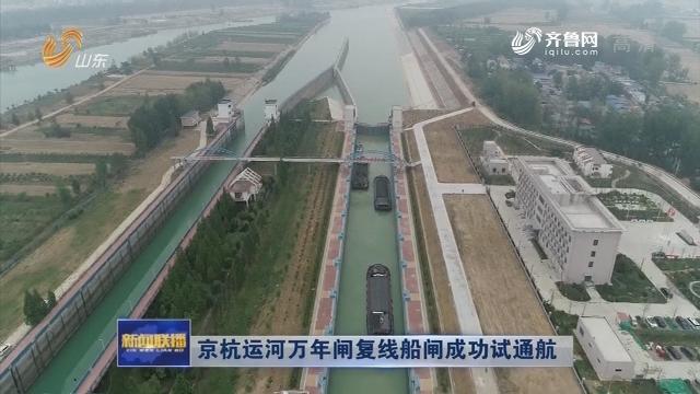 京杭运河万年闸复线船闸成功试通航
