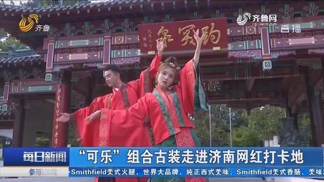 """""""可乐""""组合古装走进济南网红打卡地"""