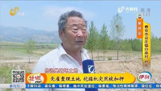 泰安:受雇整理土地 挖掘机突然被扣押