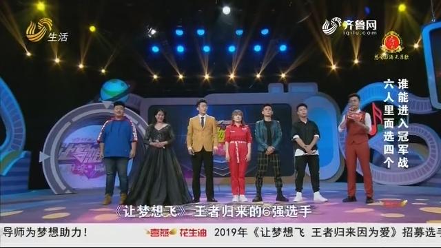 20190628《让梦想飞》:六人里面选四个 谁能进入冠军战