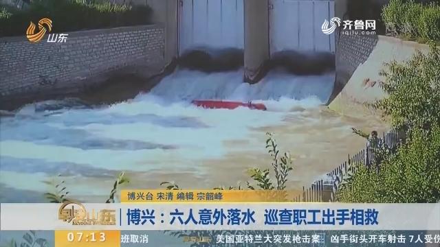 【闪电新闻排行榜】博兴:六人意外落水 巡查职工出手相救