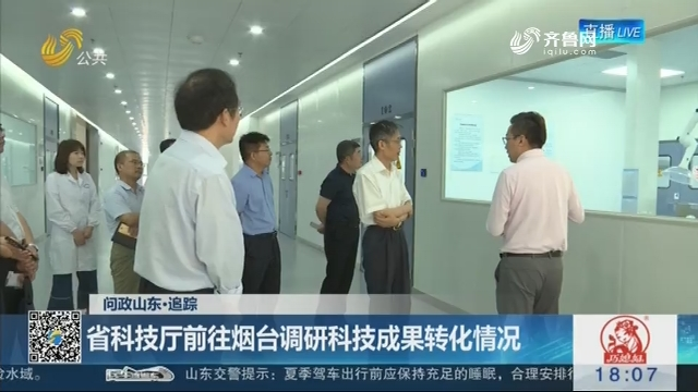 【问政山东·追踪】省科技厅前往烟台调研科技成果转化情况