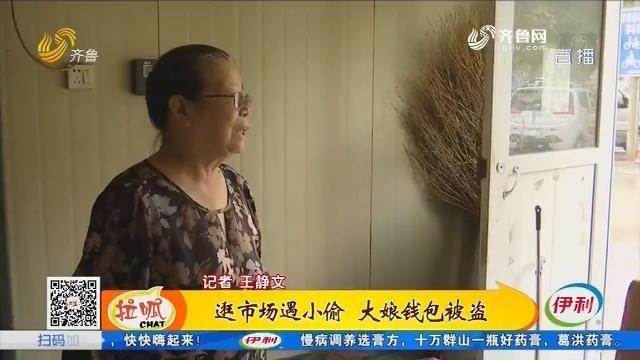 聊城:逛市场遇小偷 大娘钱包被盗