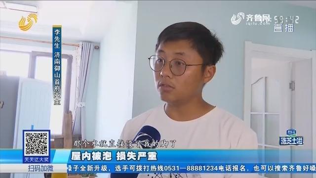 济南:屋内被泡 损失严重