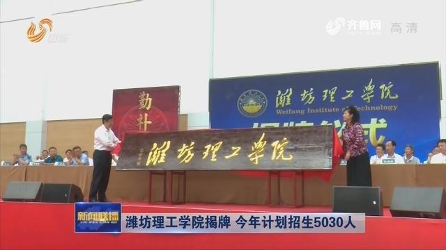 潍坊理工学院揭牌 今年计划招生5030人