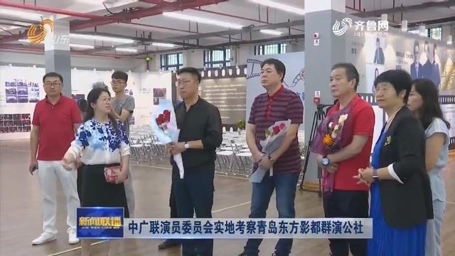 中广联演员委员会实地考察青岛东方影都群演公社