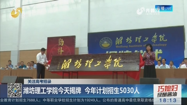 【关注高考招录】潍坊理工学院6月29日揭牌 2019年计划招生5030人