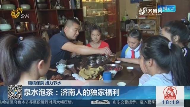 【硬核保泉 接力节水】泉水泡茶:济南人的独家福利