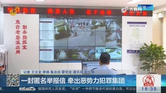 济宁:一封匿名举报信 牵出恶势力犯罪集团