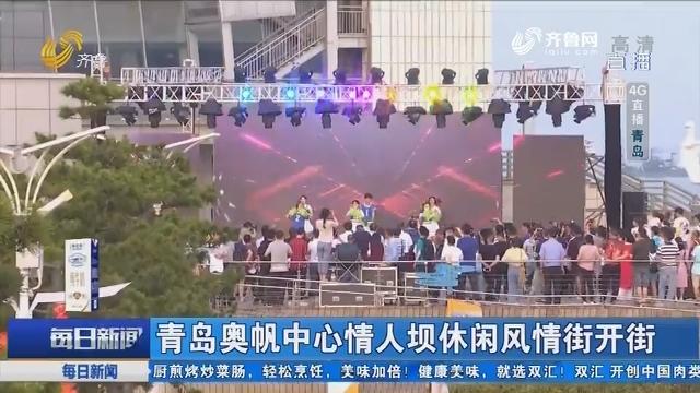 【4G直播】青岛奥帆中心情人坝休闲风情街开街