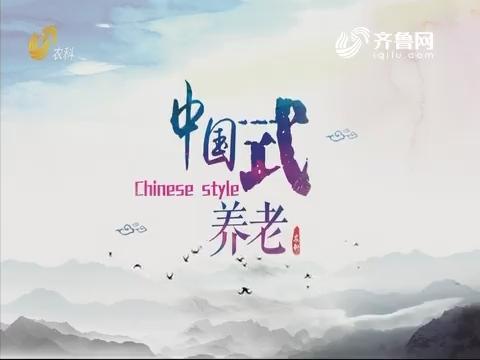 2019年06月29日《中国式养老》完整版