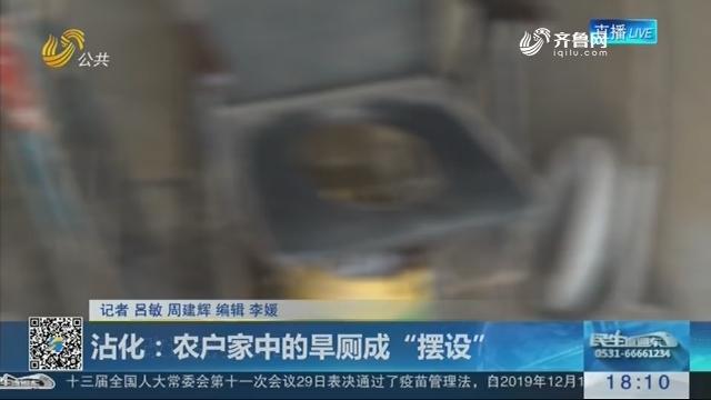"""沾化:农户家中的旱厕成""""摆设"""""""