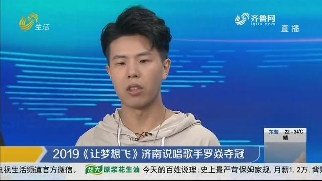 2019《让梦想飞》济南说唱歌手罗焱夺冠