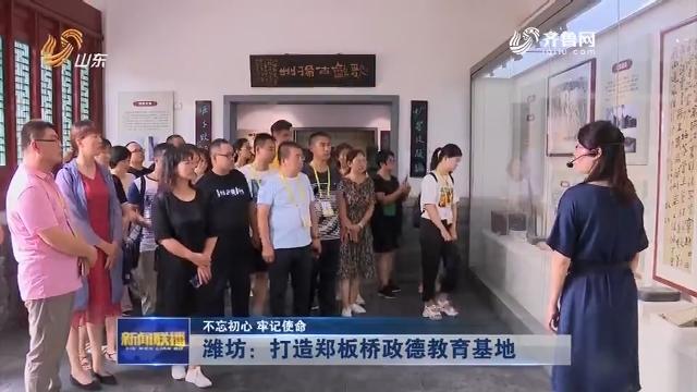 【不忘初心 牢记使命】潍坊:打造郑板桥政德教育基地