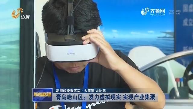 【动能转换看落实·大竞赛 大比武】青岛崂山区:发力虚拟现实 实现产业集聚