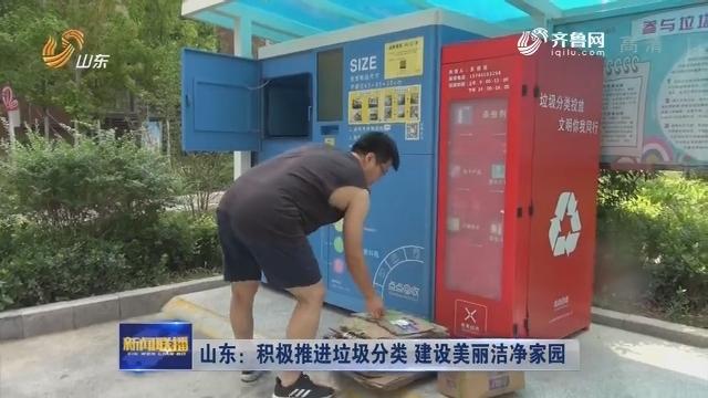 山东:积极推进垃圾分类 建设美丽洁净家园