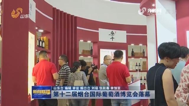 第十二届烟台国际葡萄酒博览会落幕