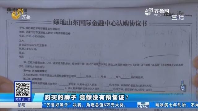 济南:购买的房子 竟然没有预售证?