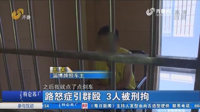路怒症引群殴 3人被刑拘