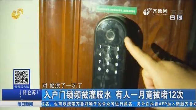 淄博:入户门锁频被灌胶水 有人一月竟被堵12次