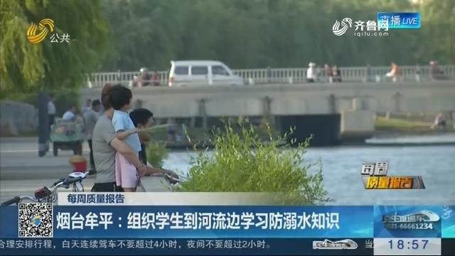 【每周质量报告】烟台牟平:组织学生到河流边学习防溺水知识