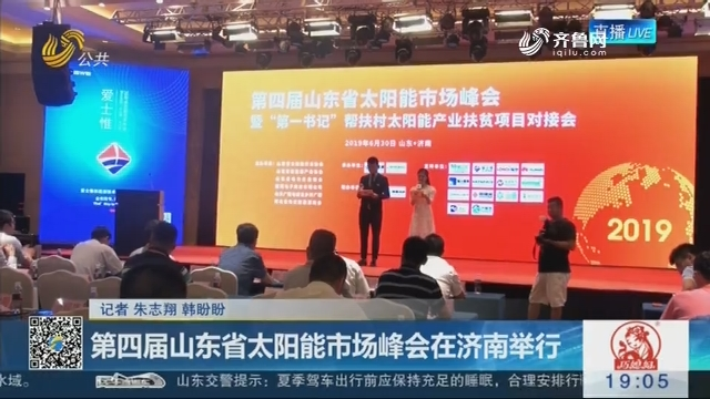 第四届山东省太阳能市场峰会在济南举行